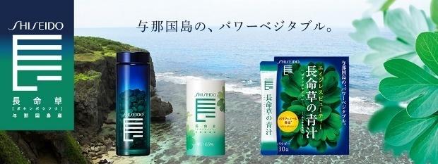 chomeiso1  資生堂長命草.jpg